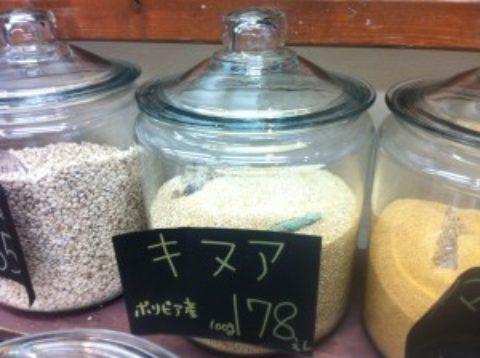 発見!キヌアを量り売りしてくれる高円寺のお米屋さん
