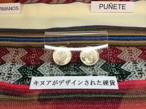キヌア硬貨