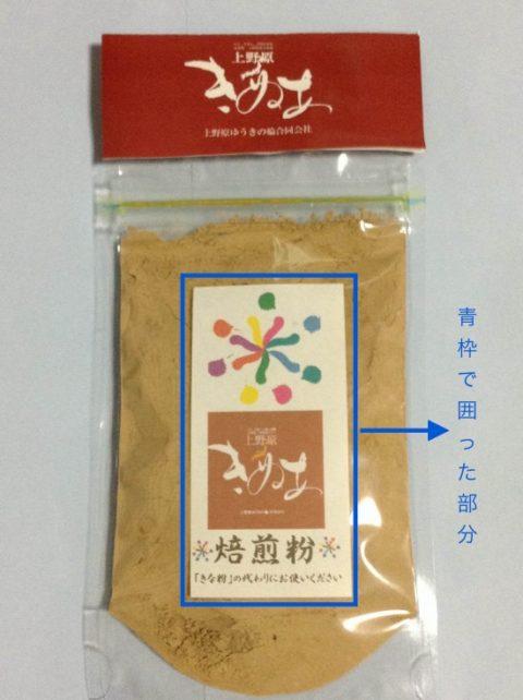 キヌア粉のパッケージデザインアンケート
